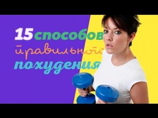 15 способов похудения
