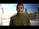 Сайко Арина Классный час Сталинградская битва
