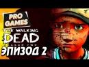 МЕЖ ДВУХ ОГНЕЙ — THE WALKING DEAD СЕЗОН 2 ПРОХОЖДЕНИЕ 2