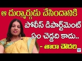 Tara Chowdary About The Police Who Insisted Unreal Allegations &amp Police Department Telugu Actress