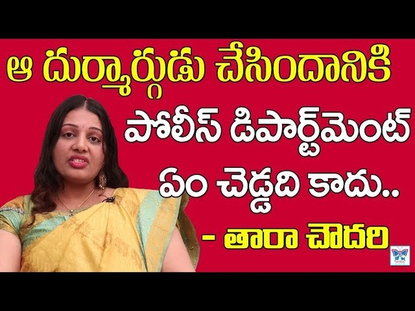 Tara Chowdary About The Police Who Insisted Unreal Allegations Police Department | Telugu Actress