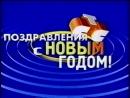 Заставка блока Поздравление с Новым годом (СТС, зима 1999-2000)