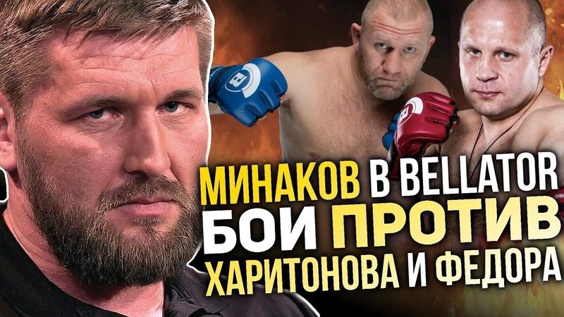 Минаков против Харитонова и Фёдора? Хабиб поддержал Шлеменко, 50 Cent приедет в гости к Хабибу