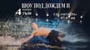 Санкт-Петербургский театр танца «Искушение» ШОУ ПОД ДОЖДЕМ 2