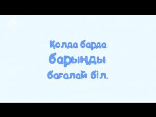 Өмір жайлы 7 ақиқат _ Жаңа ролик