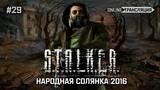 S.T.A.L.K.E.R. Народная Солянка 2016 - На ЧАЭС!