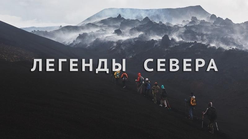 Легенды Севера: вулкан Толбачик, озеро Ажабачье и бухта Русская. Камчатка.