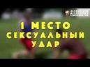 ТОП-5 ВОДНЫХ УДАРОВ от Ассоциации Дебильных Чемпионатов / АДЧеллендж