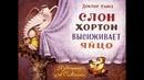 Диафильм Доктор Сьюз - Слон Хортон высиживает яйцо