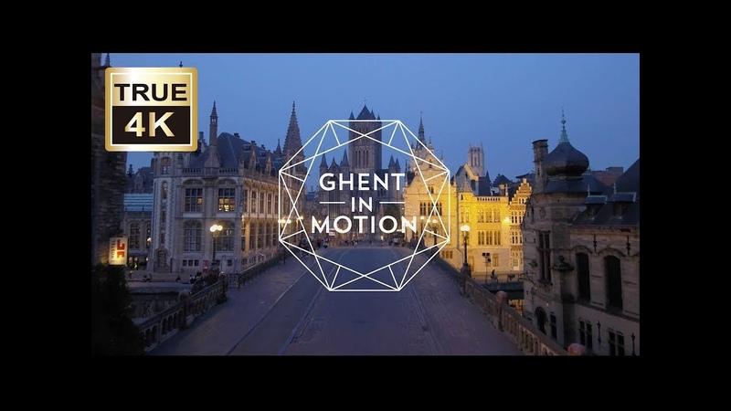 Ghent in Motion (2018), hidden pearl of Flanders, Belgium. (4,5) 4K AERIAL DRONE MOVIE