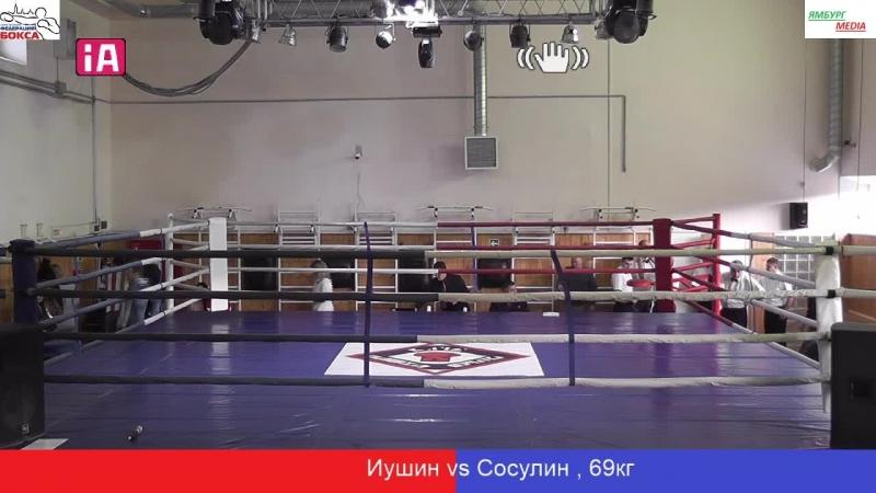 1 день Турнира класса Б по боксу памяти ЗТР В А Васина