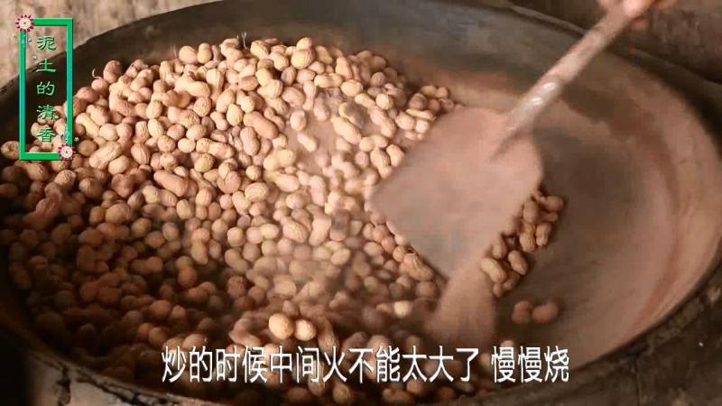 土法炒花生,酥焦香脆,吃着真过瘾。10多亿人都爱吃的美味小吃。
