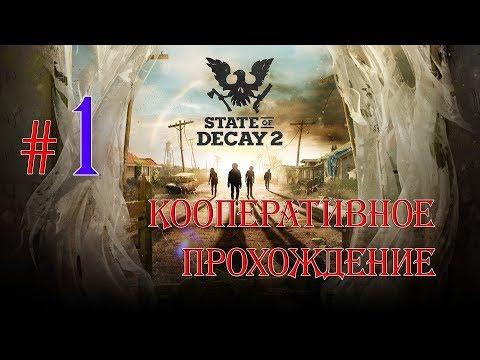 State of Decay 2 кооп прохождение 1