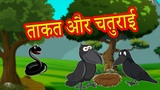 ताकत और चतुराई | Hindi Cartoon | Moral Stories for Kids | Panchatantra Ki Kahaniya | Maha Cartoon TV