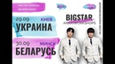 Aigoo Russia / Расписание K-POP на осень Москва