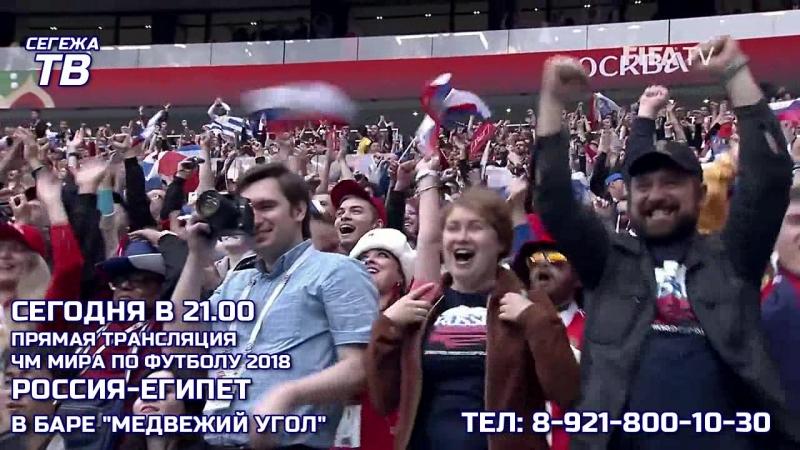 ЧМ Мира по Футболу 2018