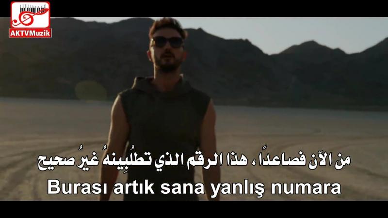 Gökhan Özen - Yanlış Numara مترجمة للعربية