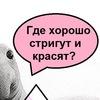 Бъюти бизнес в г.Тольятти