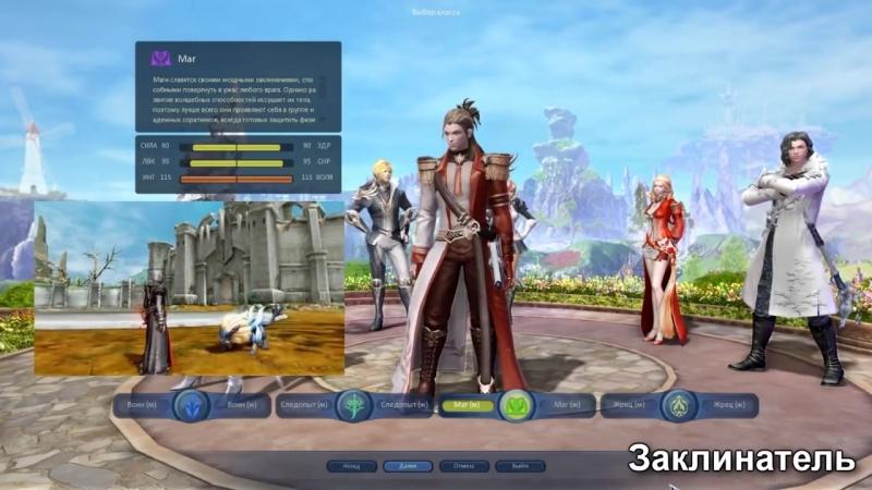 [Yujero] Aion 3.0▼Подробный обзор классов, какой класс самый сильный и за кого стоит начинать играть