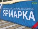 На площади Куйбышева в первый месяц осени заработала сельскохозяйственная ярмарка, только теперь в обновленном виде