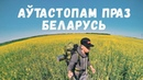 Аўтастопам праз Беларусь Трейлер Коротко о том как я гонял автостопом по Беларуси