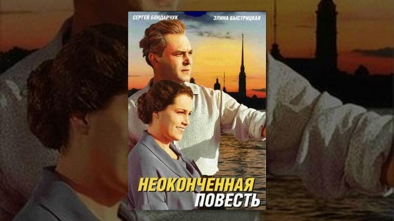 С Бондарчук в фильме Неоконченная повесть смотреть онлайн без регистрации