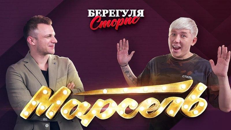 Берегуля Сторис / Степан Ледков / Группа Марсель