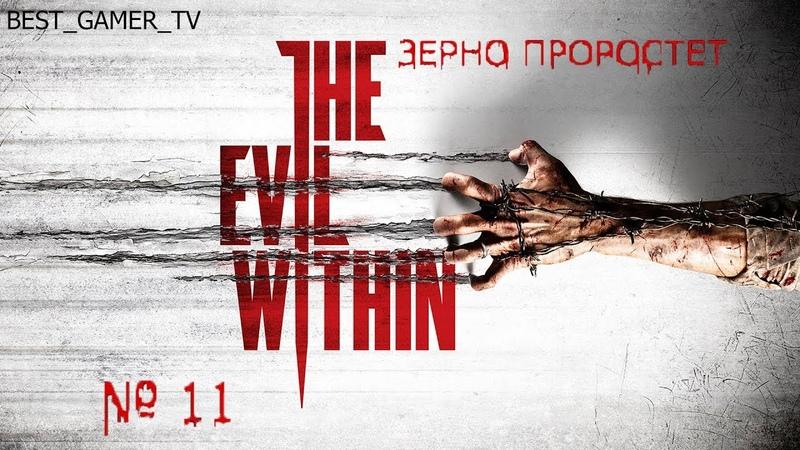 Прохождение The evil within (Часть 11. Зерно проростет) » Freewka.com - Смотреть онлайн в хорощем качестве