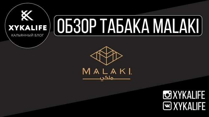Новый AL FAKHER/Обзор табака MALAKI/Nuahule Smoke Екатеринбург