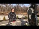 Навестили могилу комбата Гиви