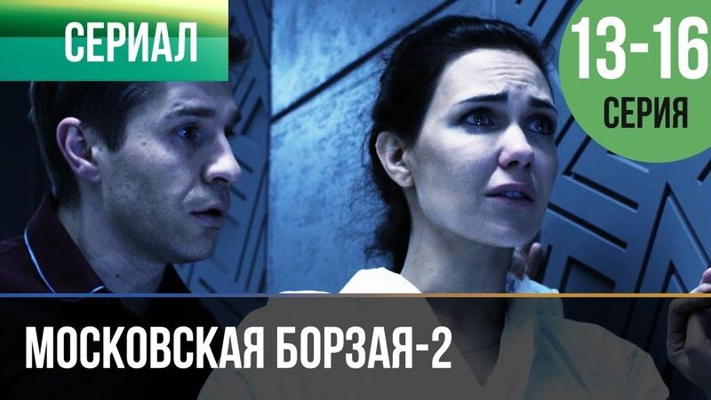 ▶️ Московская борзая 2 сезон - 13, 14, 15, 16 серия - Мелодрама   Русские мелодрамы
