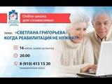 Вебинар со Светланой Григорьевой: «Когда реабилитация не нужна?»