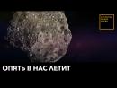 Комета «Невероятный Халк»