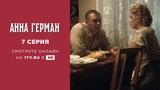 «Анна Герман». 7 серия