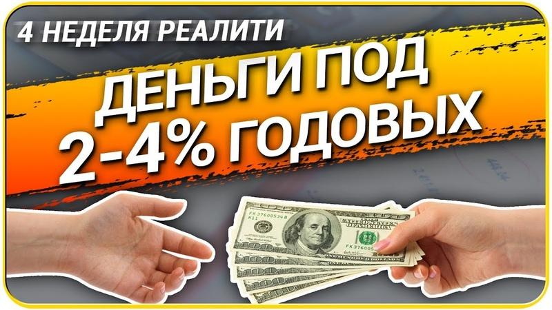 Реалити-Шоу (4 неделя) Как получить КРЕДИТ ДЁШЕВО! Обеспечение контракта! Выгодный кредит на бизнес!