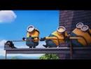 Помошнички...Отрывок из мультфильма Гадкий Я.