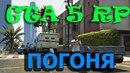 GTA 5 RP Экшен погоня за Фургоном на велике VMP