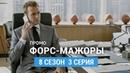 Форс мажоры 8 сезон 3 серия Промо Русская Озвучка