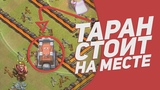 БОЕВОЙ ТАРАН БЕСПОЛЕЗЕН НА КВ ЗАВИСАНИЕ ТАРАНА В CLASH OF CLANS