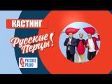Утреннее шоу «Русские Перцы» — кто пройдёт кастинг на роль Колобка?