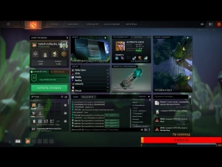Dota2 twitch.tv/ilusha_lapochka кидай id