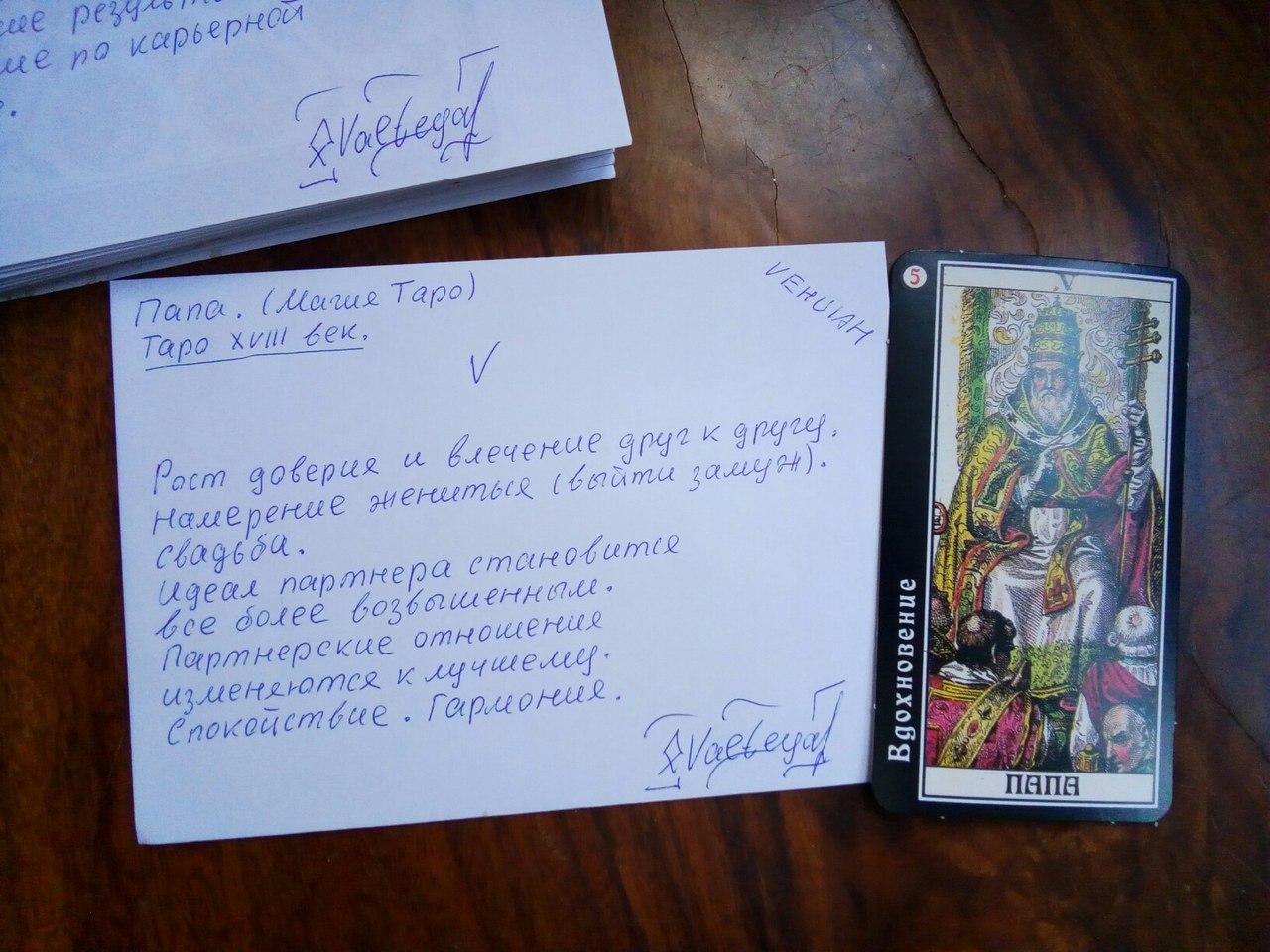 Рунограмма - Конверты с магическими программами от Елены Руденко. Ставы, символы, руническая магия.  - Страница 6 Ykzro6tq6D4