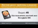 Видео 8 Как подключить жесткий диск интерфейс IDE