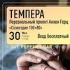 ТЕМПЕРА-ПОЭТИКА @SGT. PEPPER'S BAR