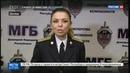 Новости на Россия 24 В МГБ ДНР назвали имя заказчика убийств Моторолы и Гиви