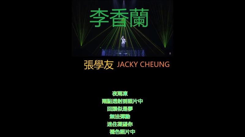 HONG KONG Top Singer Forever 張學友 Jacky Cheung 李香蘭 Yamaguchi Yoshiko Lyric