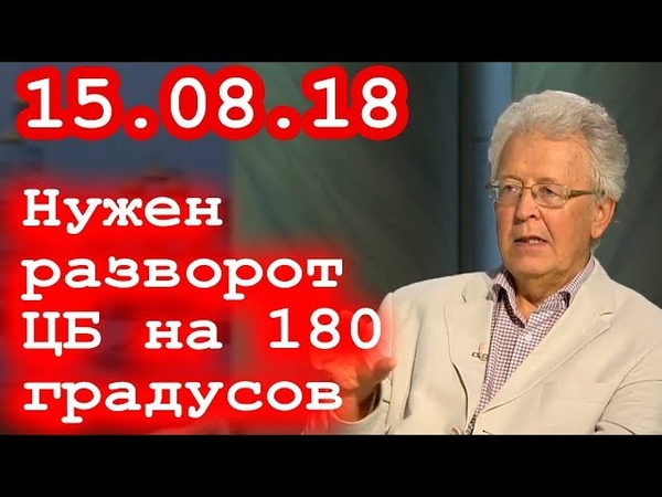 Валентин Катасонов 15.08.2018 Скрытые факты
