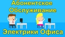 Абонентское Обслуживание Электрики Офиса в Минске