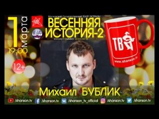 Михаил БУБЛИК в Гала  концерте ВЕСЕННЯЯ ИСТОРИЯ Шансон ТВ-2