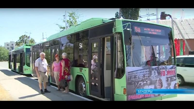 В Бендерах по новому маршруту отправился троллейбус памяти